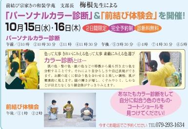 店内催事-1410 - コピー