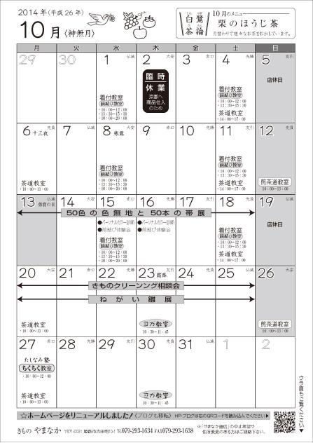 カレンダー-1410-1