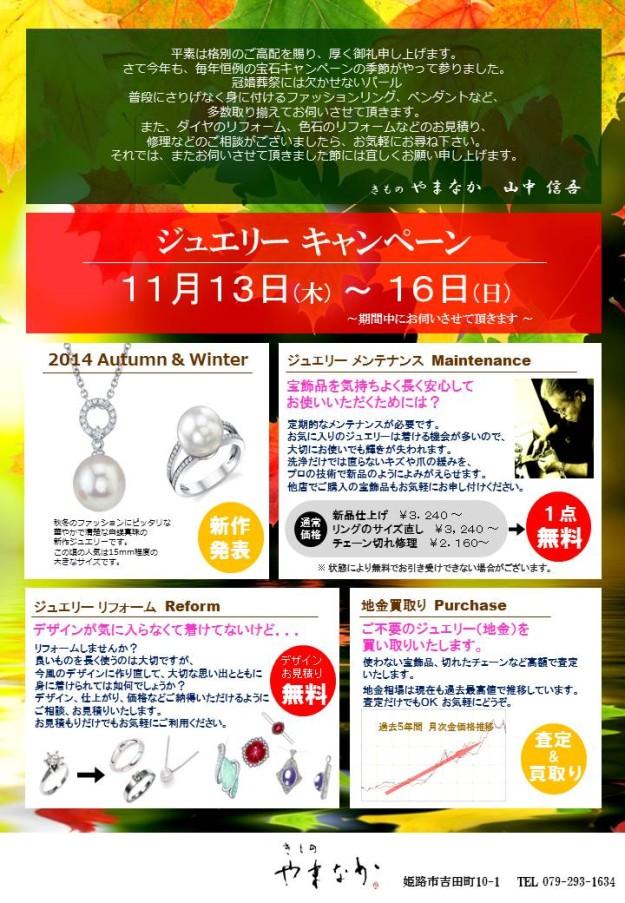 2014.11やまなか様リフォーム&メンテナンス1