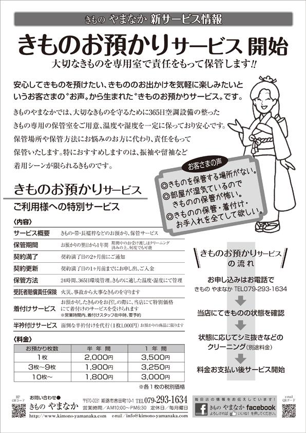 きものお預かりサービス-4月-小