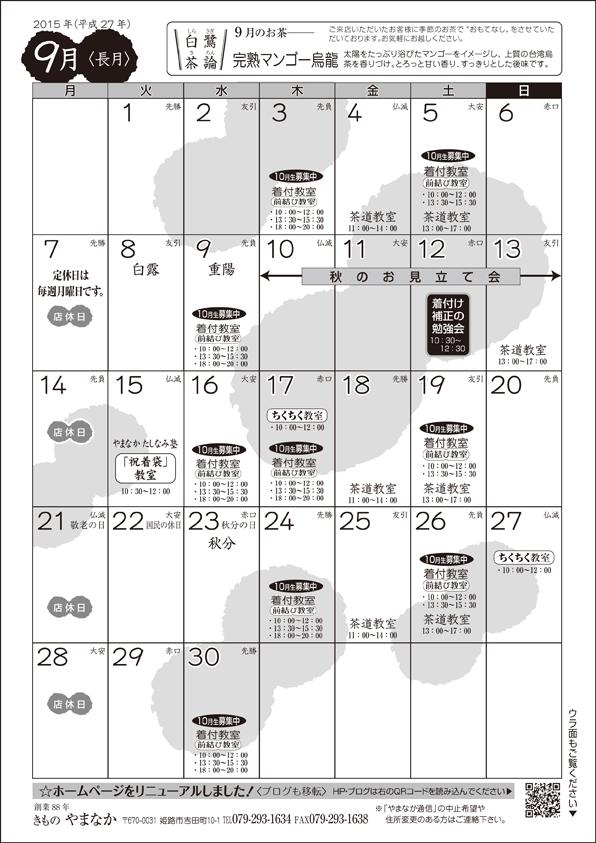 カレンダー1509-小