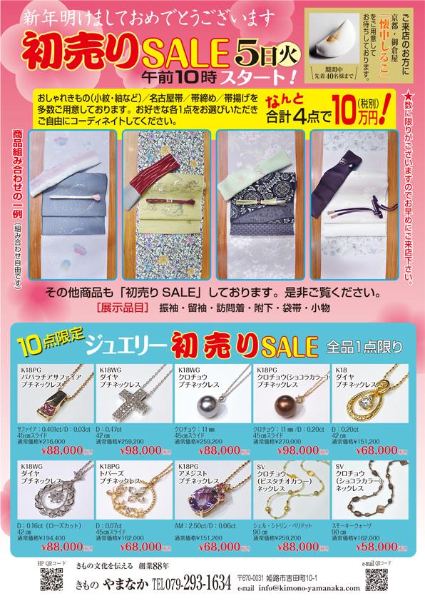 初売り-1601-小