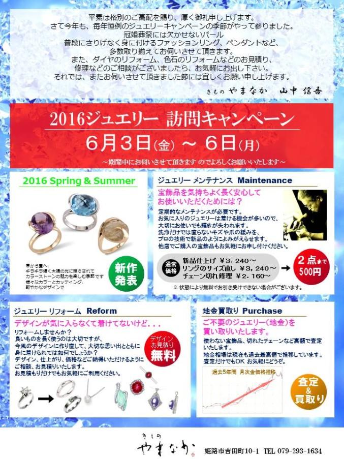201606やまなか様リフォーム&メンテナンスCP