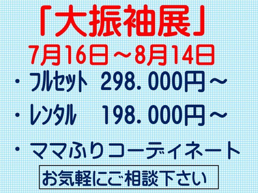 2015.3振袖展