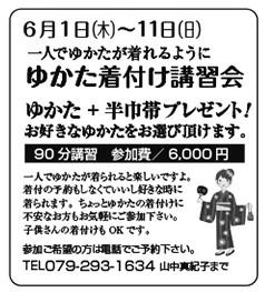 6月号-1 (2)