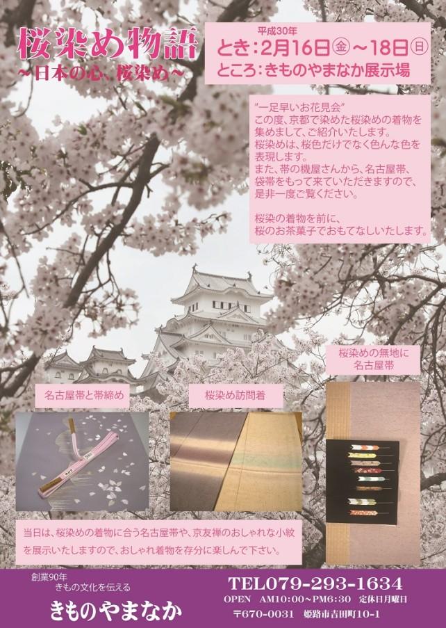 桜染展 2月 小