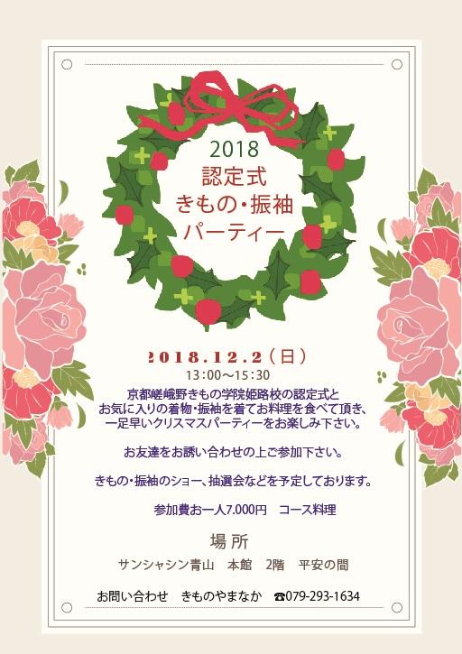 きものパーティー2018.12.2