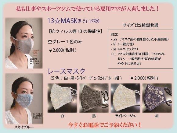 マスク(1)